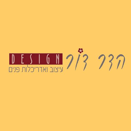 hadar-logo3